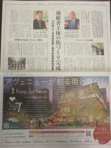 日本経済新聞2020年12月10日朝刊