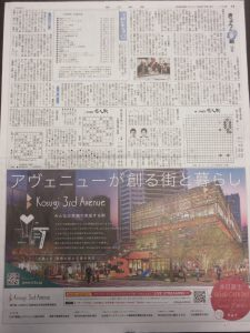 朝日新聞2020年12月10日朝刊