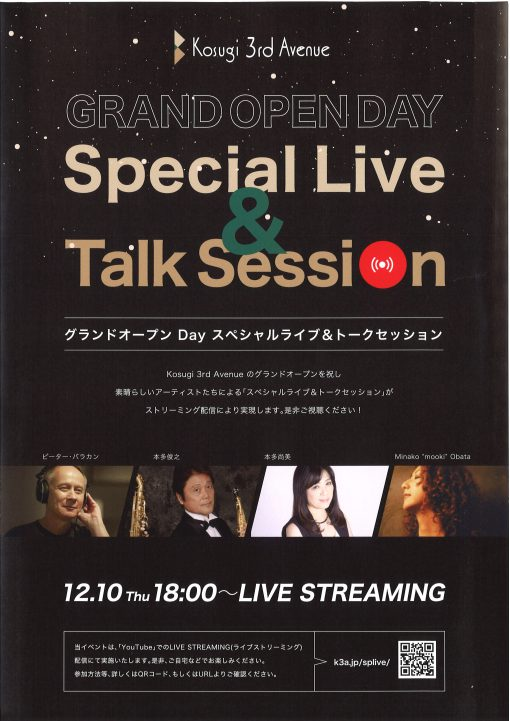 000_スペシャルライブ&トークセッション(LIVE STREAMING)チラシ