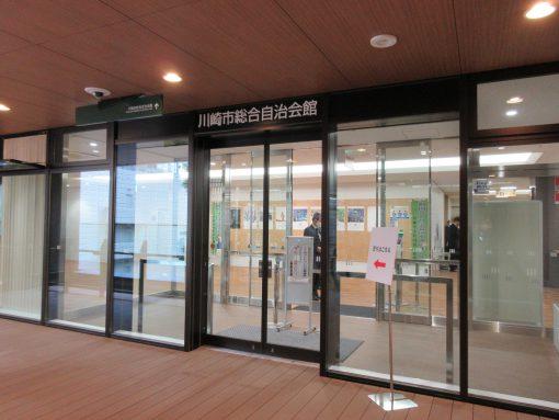 001_総合自治会館