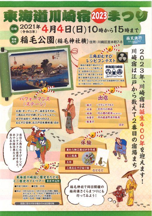 東海道川崎宿2023まつりチラシ_001