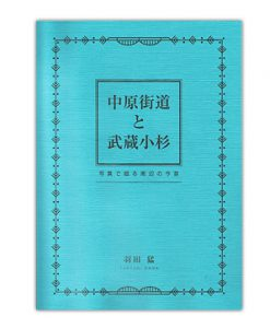 羽田先生書籍