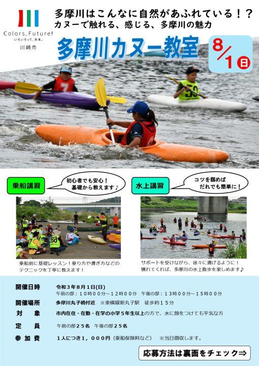 多摩川カヌー教室(チラシ)_page-0001
