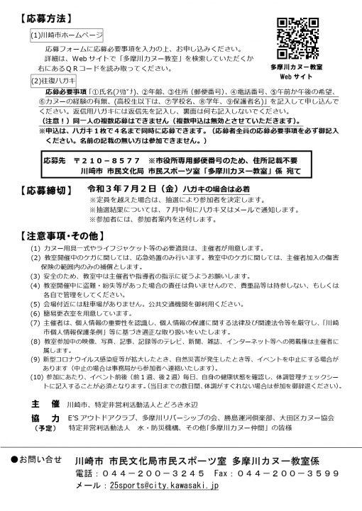 多摩川カヌー教室(チラシ)_page-0002