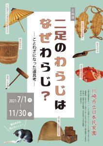 ことわざ道具展ポスターA3